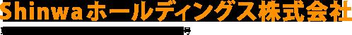 Shinwaホールディングス株式会社